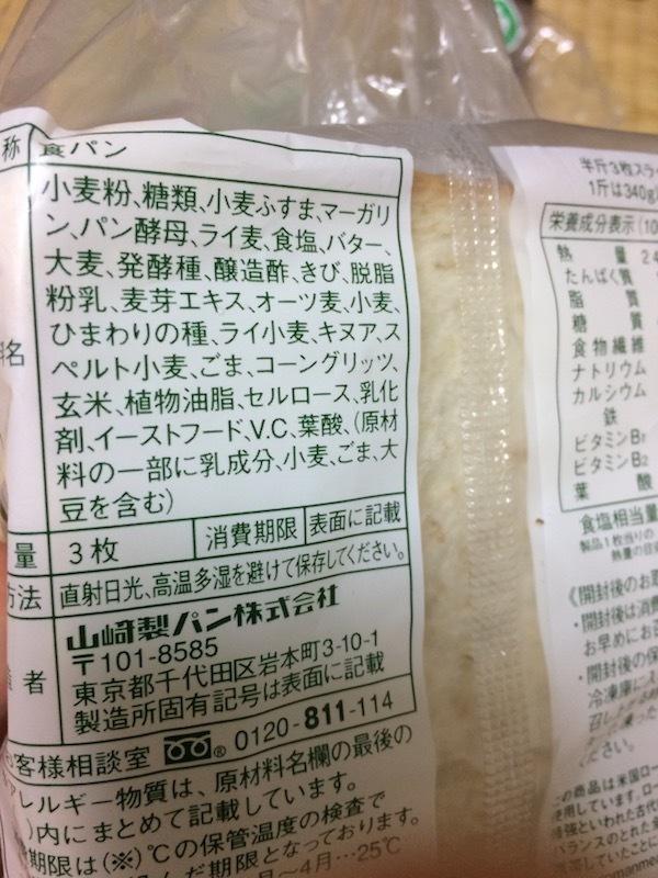 ヤマザキのこだわりの十二穀ブレッドは食物繊維と葉酸入りで美味しいし健康的にダイエットできる
