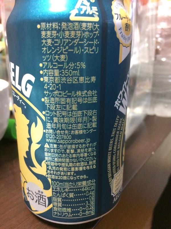 ホワイトベルグ(WHITE BELG)は350mlで110円で安いし美味しいので高コスパ