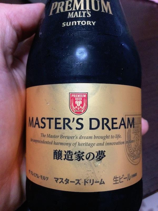ザ・プレミアム・モルツ マスターズドリーム(醸造家の夢)