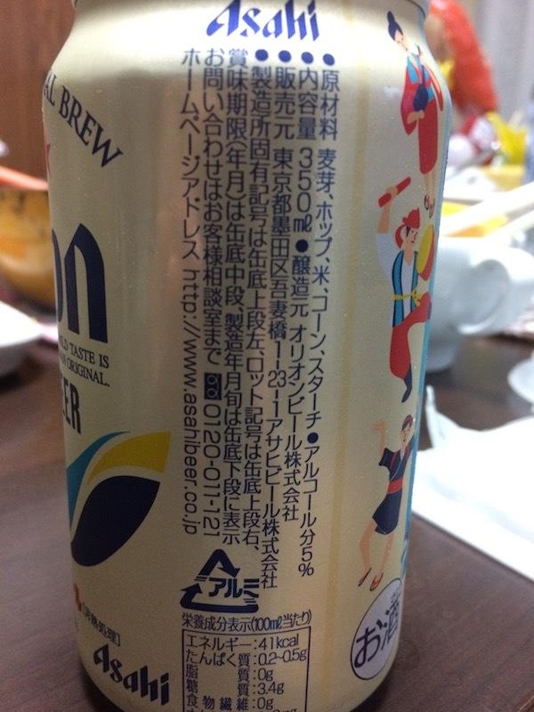 アサヒ オリオンビール 190円