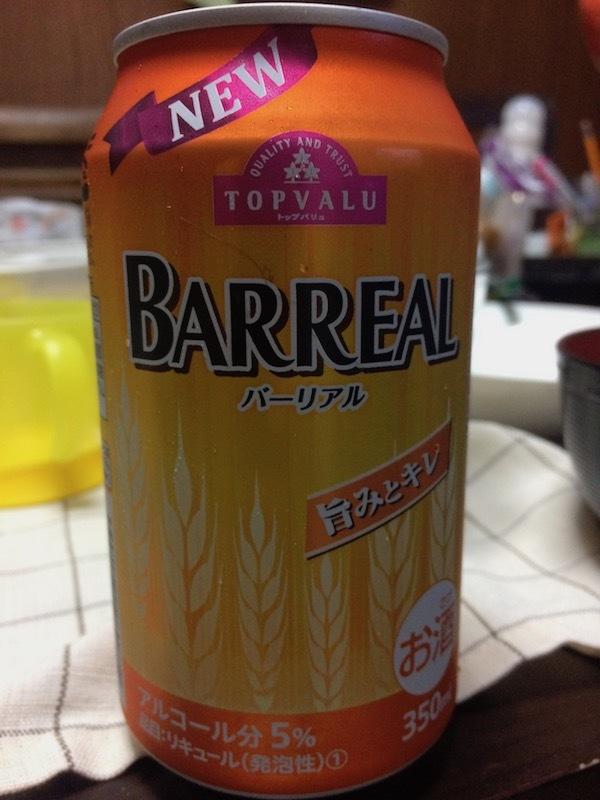 バーリアル(BARREAL)