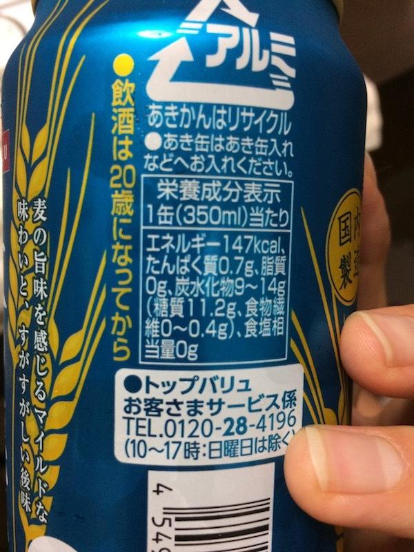 トップバリュ(TOPVALU)麦の恵み 95円もおすすめ