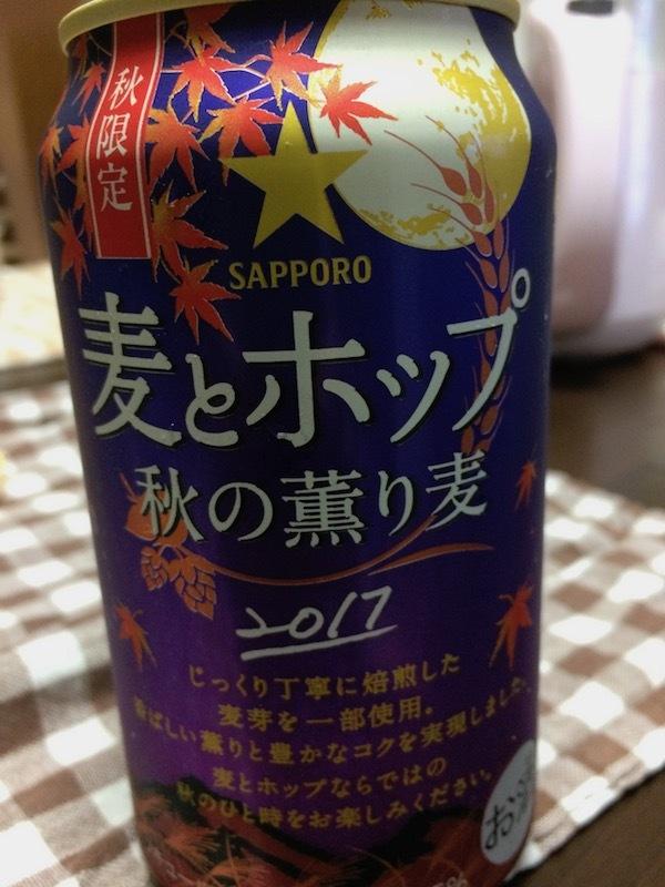 麦とホップ秋の薫り麦 2017 350ml 109円