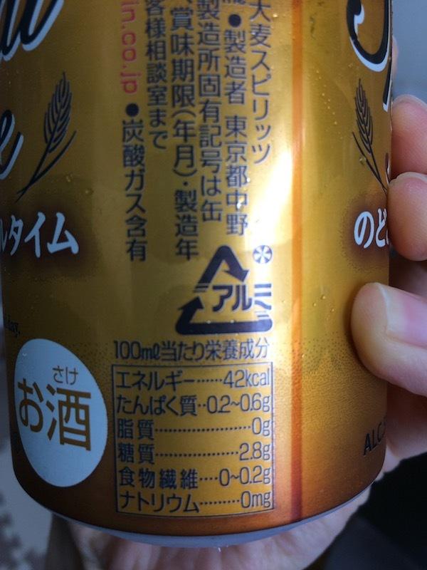 キリン のどごしスペシャルタイム 350ml 108円