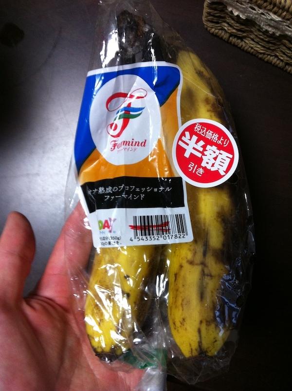 ファーマインドバナナ
