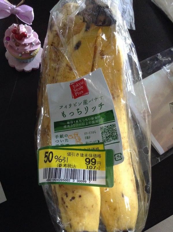 Tokyu Store Plus フィリピン産バナナもっちリッチ