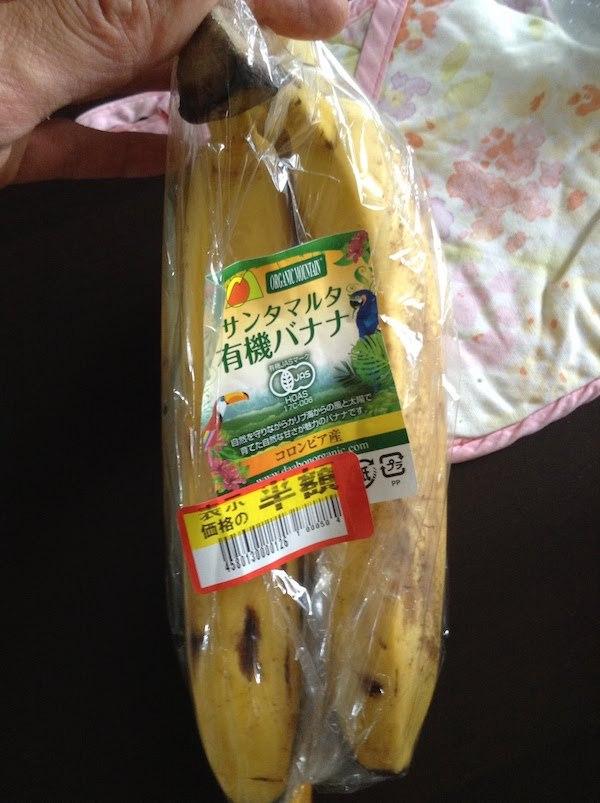 サンタマルタ有機バナナ