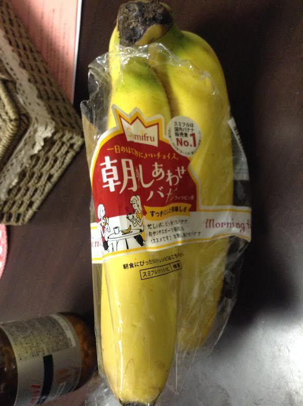 スミフル 朝のしあわせバナナ