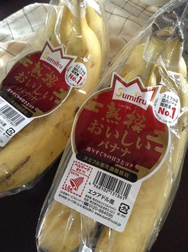 スミフル 熟撰おいしいバナナ