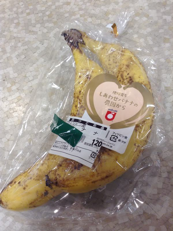 地球育て しあわせバナナの農園から ユニフルーティー