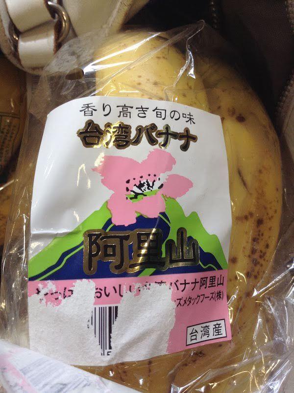 台湾バナナ阿里山 ウィズメタックフーズ