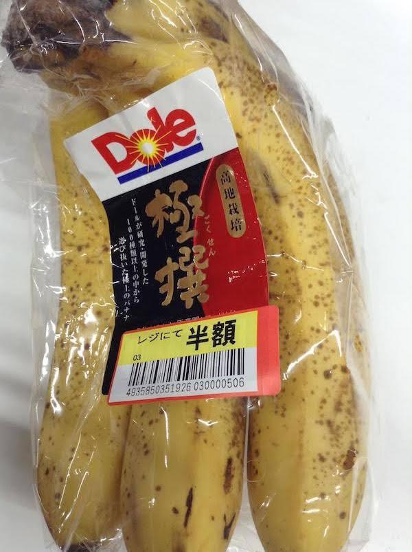 4位 ドール極撰バナナ