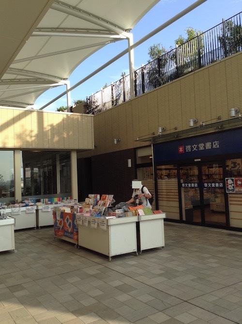 永福町駅3階の本屋啓文堂書店