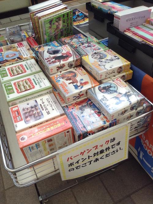 永福町駅3階の本屋啓文堂書店のワゴンセール