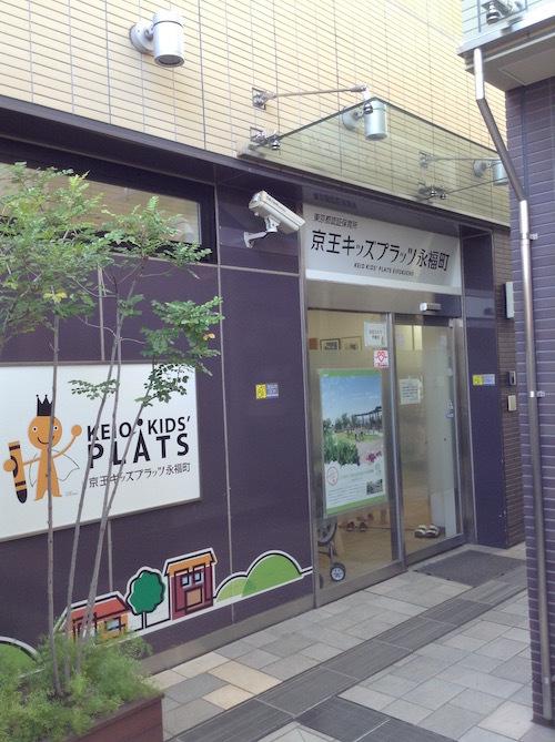 京王キッズプラッツ永福町