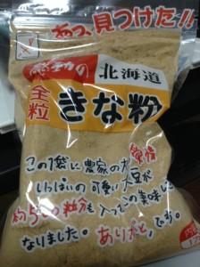 感動の北海道全粒きな粉