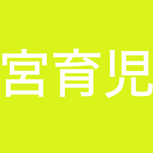 宇都宮育自アプリ