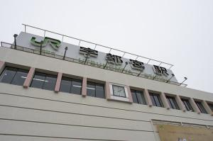 栃木県のおすすめおみやげ屋