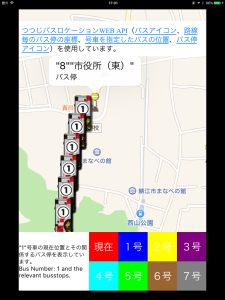 ぼーっと見てるだけでバスや電車が動いてくアプリ