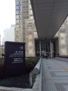 東京都庁の第二庁舎
