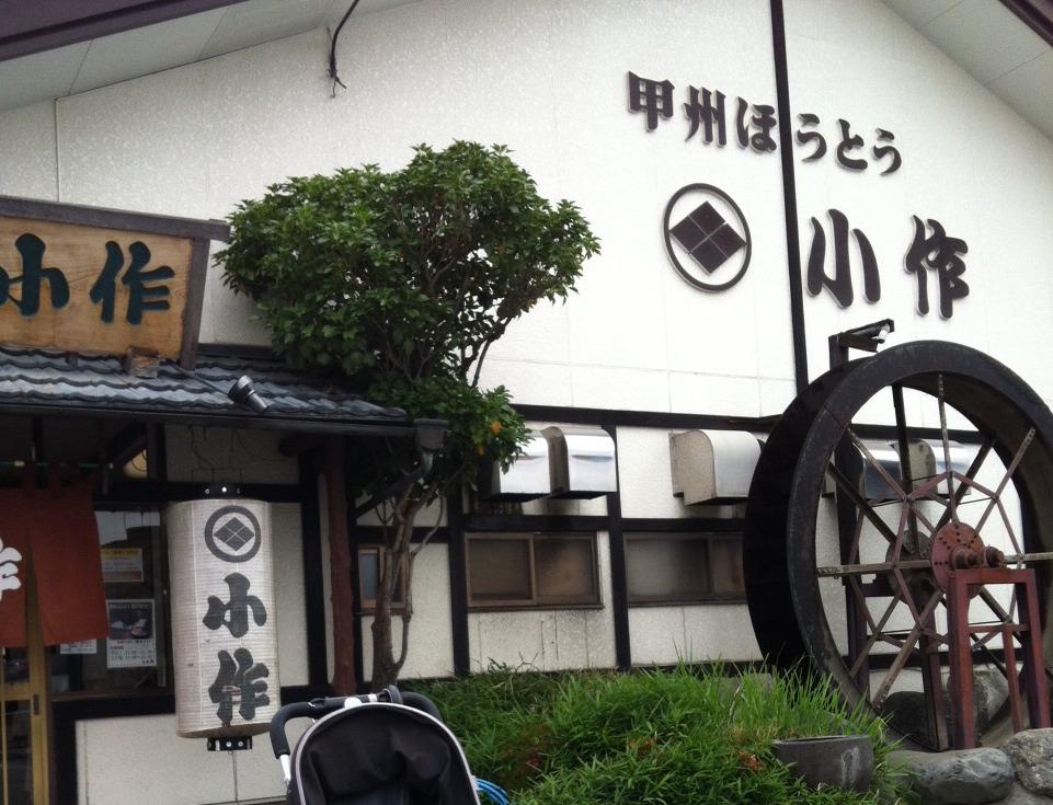 石和温泉駅の小作