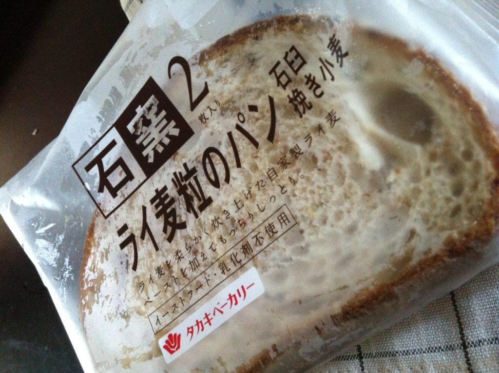 石窯ライ麦粒のパン(石臼挽き小麦)2枚入り