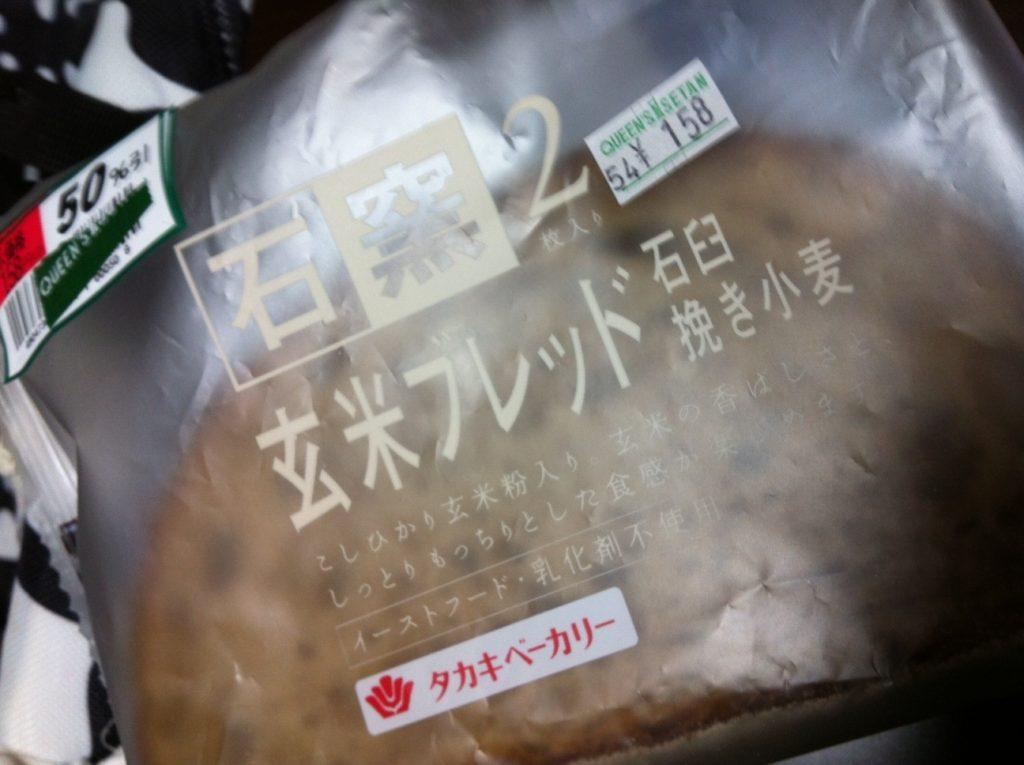 石窯玄米ブレッド(石臼挽き小麦)