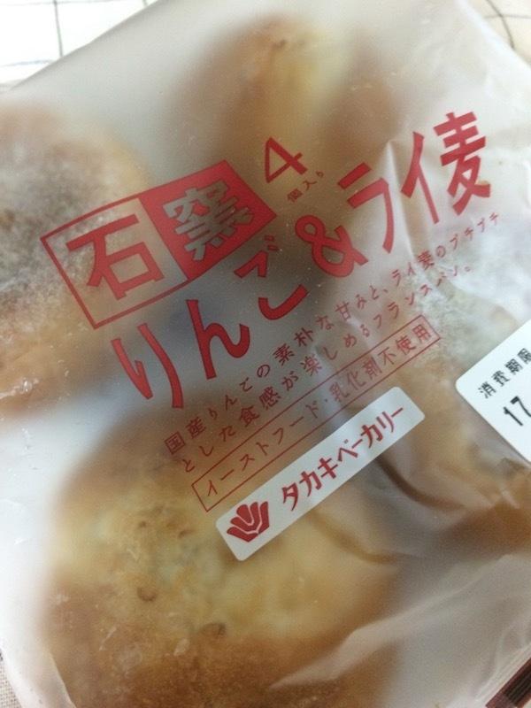 石窯りんご&ライ麦 4個入り