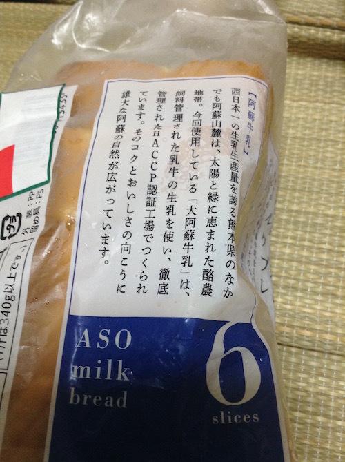 阿蘇牛乳のミルクブレッド