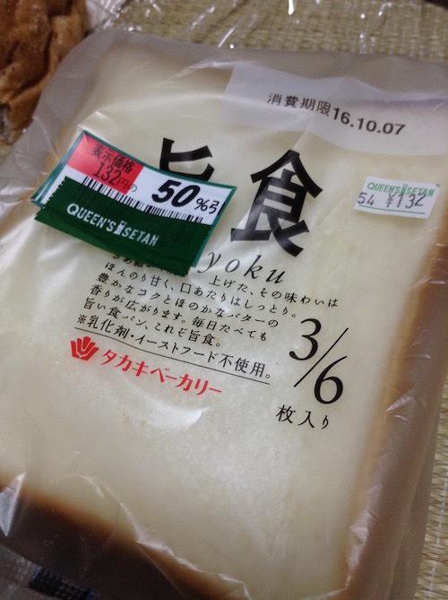 タカキベーカリー旨食