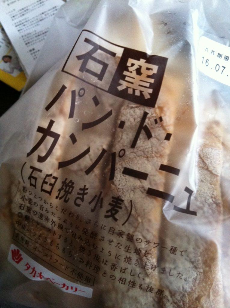 石窯パン・ド・カンパーニュ(石臼挽き小麦)(東日本エリア)