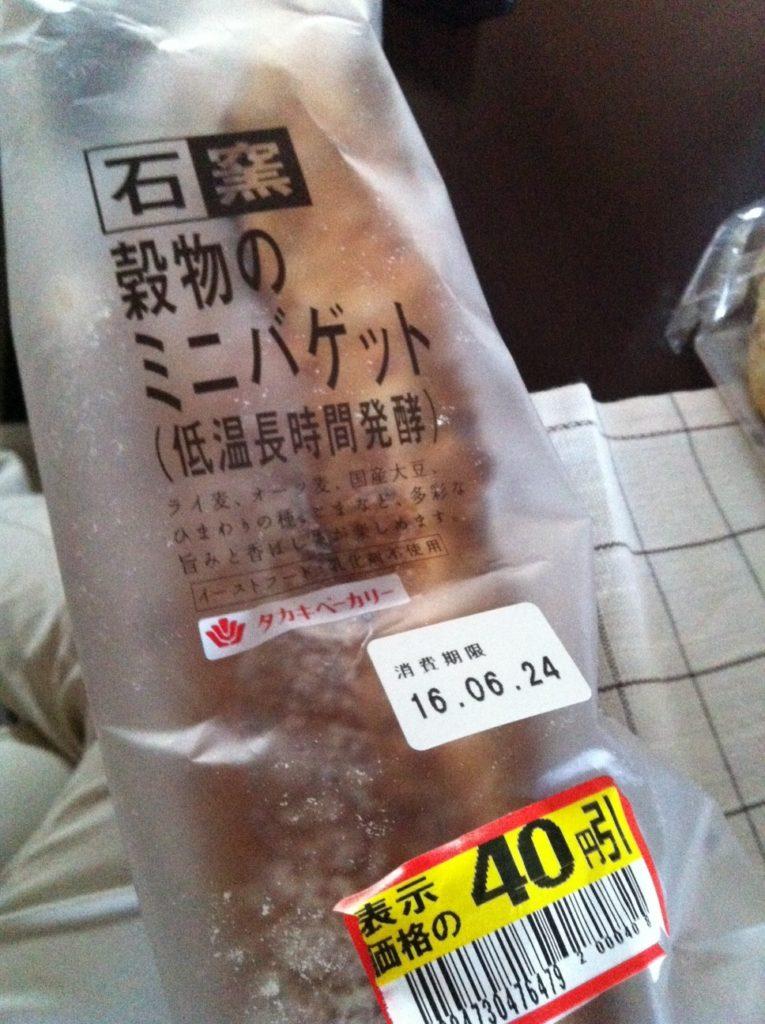 石窯穀物のミニバゲット(低温長時間発酵)