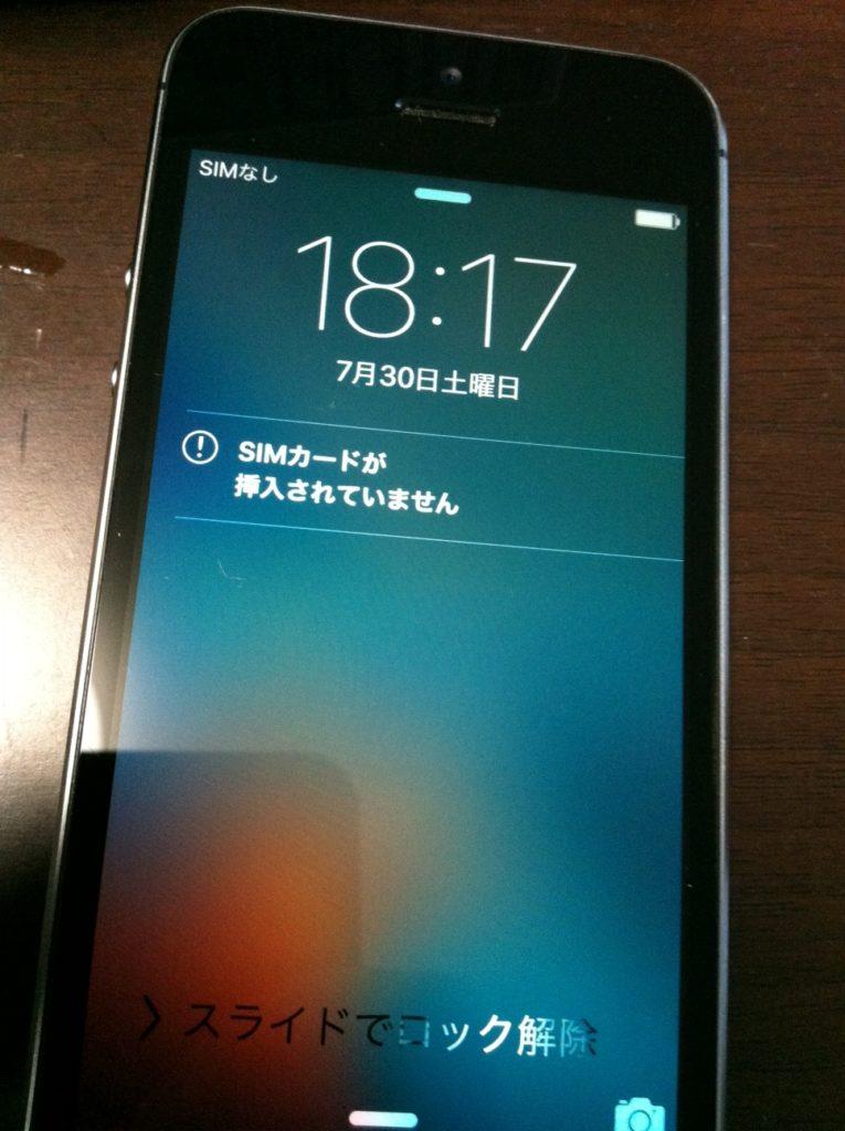 ドコモiphone5sはSIMフリー