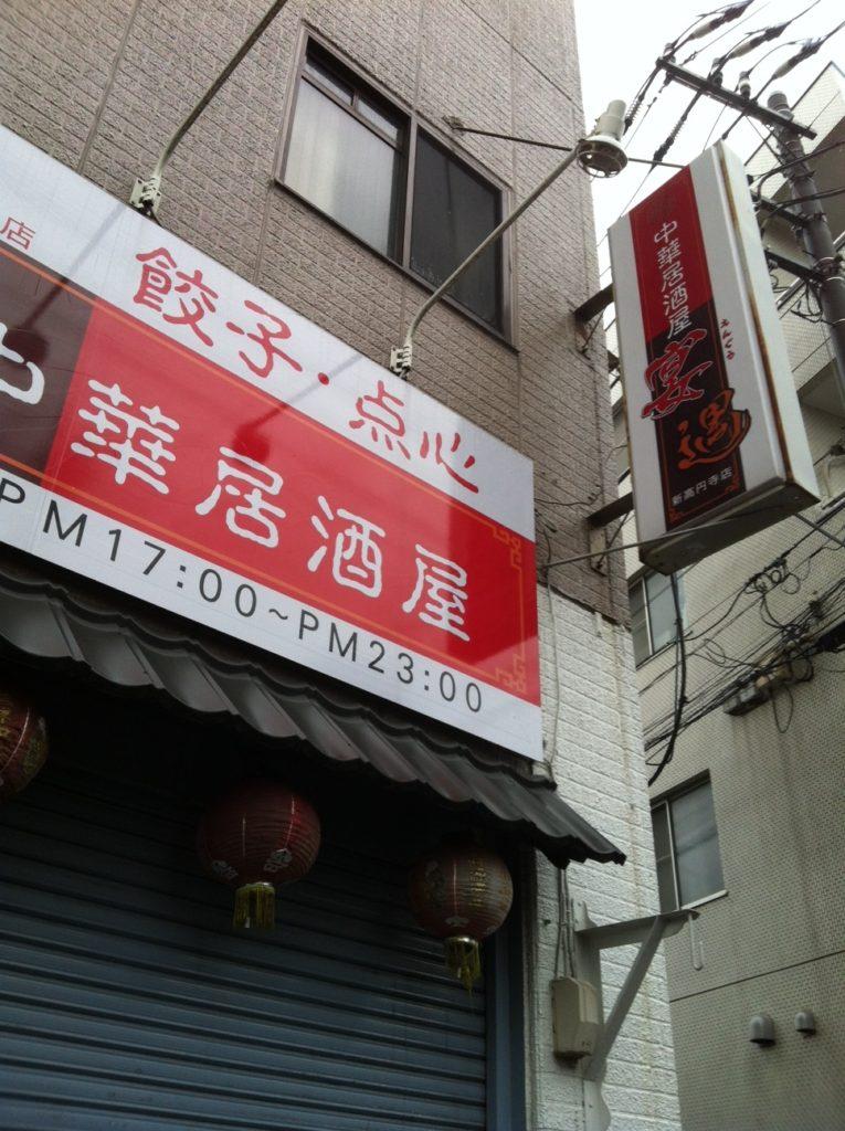中華居酒屋 宴遇(えんぐう)
