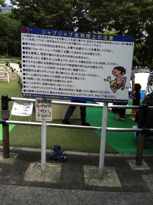 新宿中央公園のじゃぶじゃぶ池での水遊びは最高である