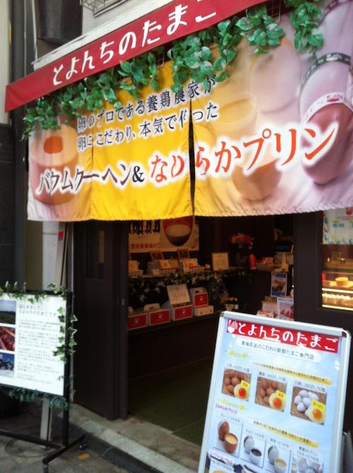 卵専門店とよんちのたまごの店舗は高円寺、下北沢、武蔵小山、千葉にある