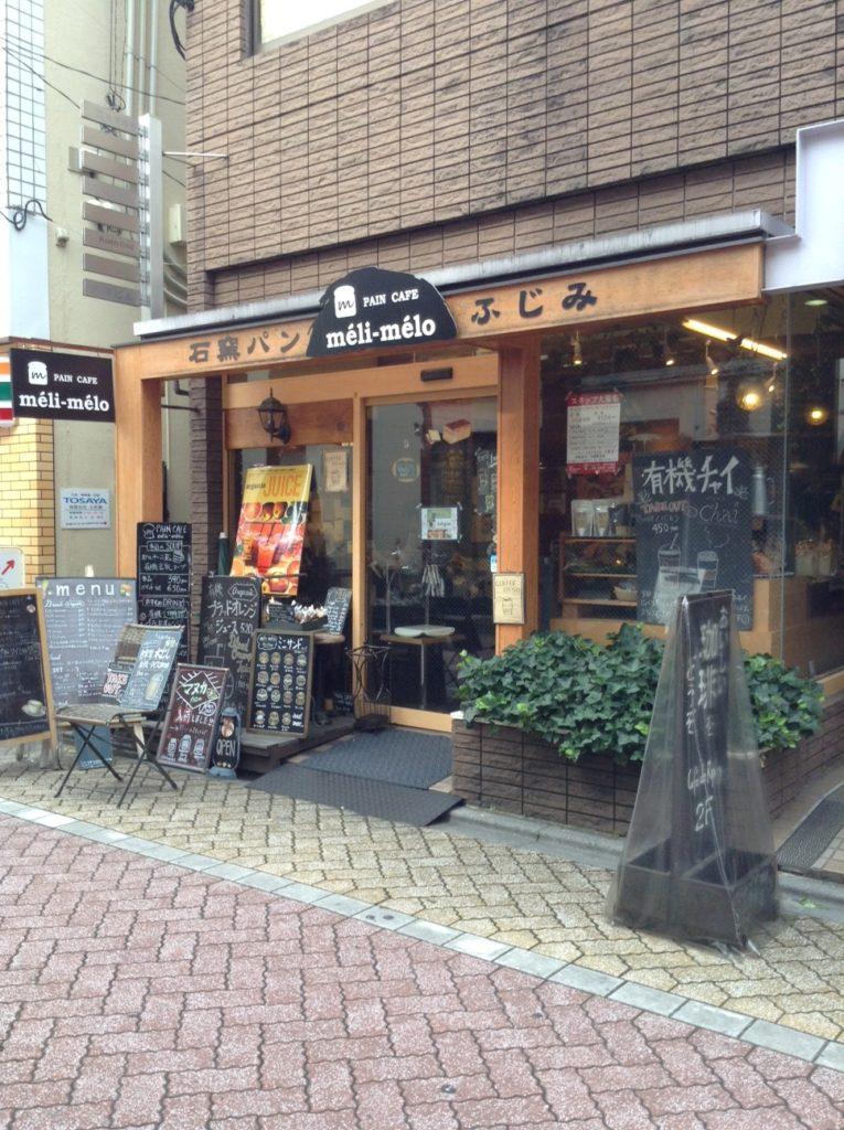 杉並区高円寺・阿佐ヶ谷で人気のパン屋ふじみの美味しいおすすめ6種