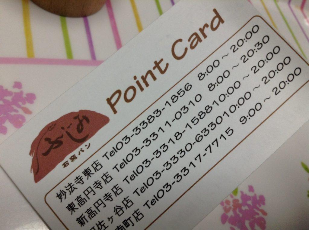 ふじみのポイントカード