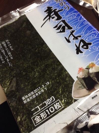 ニコニコ焼き海苔寿司はね