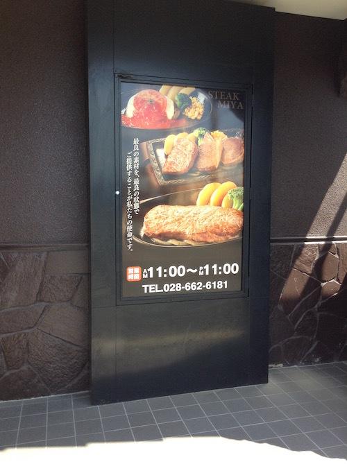 子供の頃ご褒美としてのみ食べることを許された高級レストランであるステーキ宮に再訪する