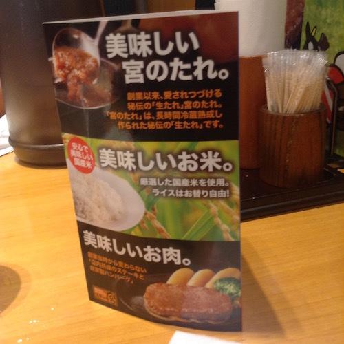 美味しい宮のたれ。美味しいお米。美味しいお肉。