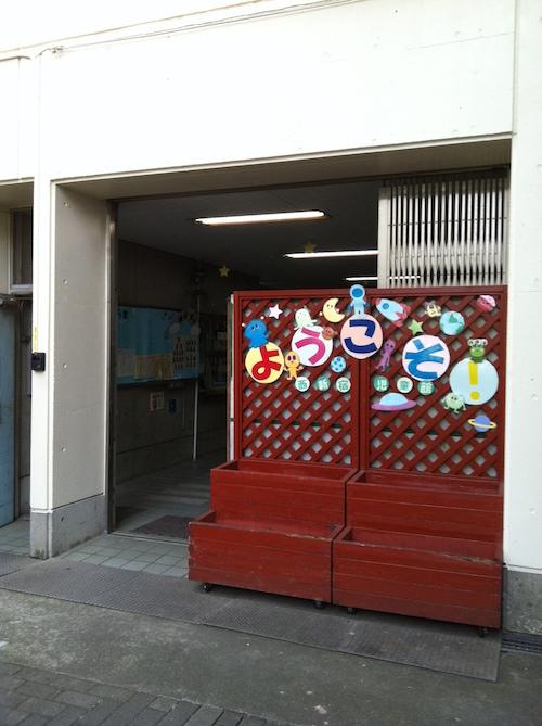 西新宿児童館