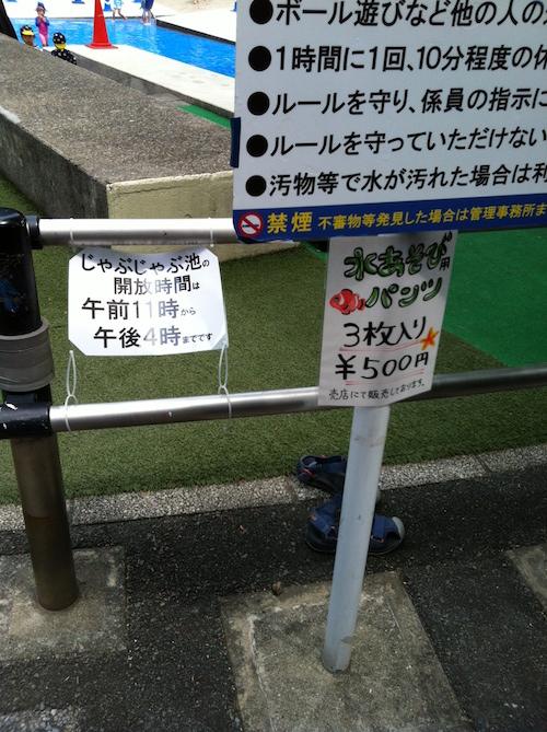 新宿中央公園のじゃぶじゃぶ池の開始時刻は午前11時から午後4時