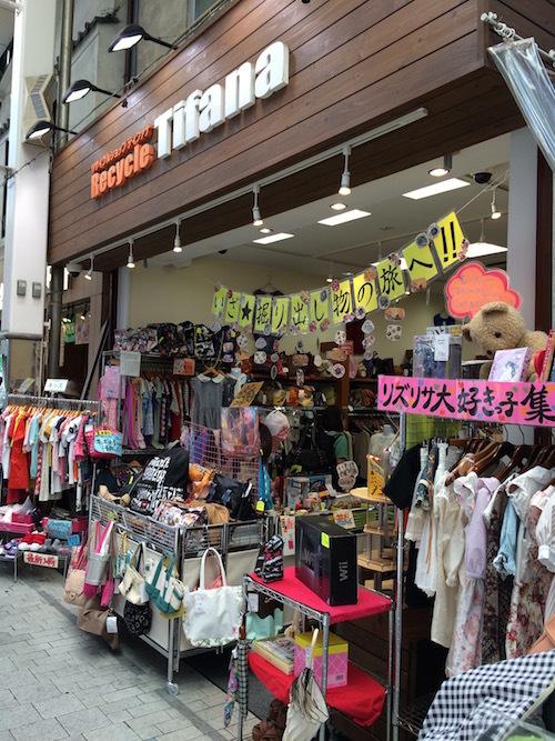 阿佐ヶ谷パールセンターの中古買取店ティファナにスポーツ用品売った