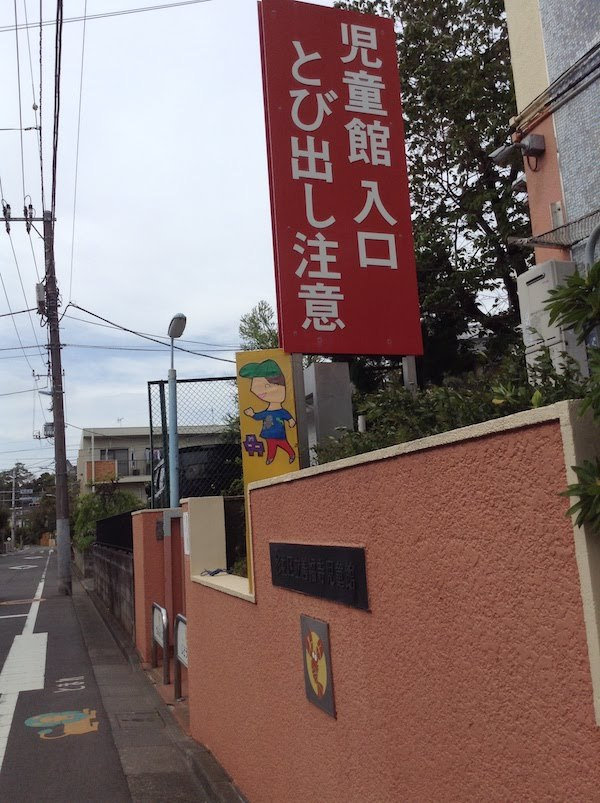 善福寺児童館の乳幼児室について