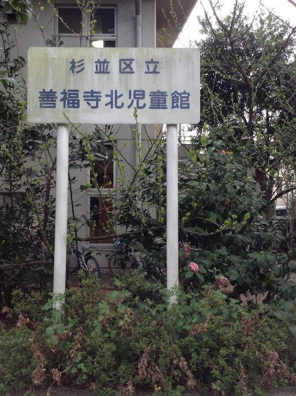 善福寺北児童館は先生方のレベルが高い