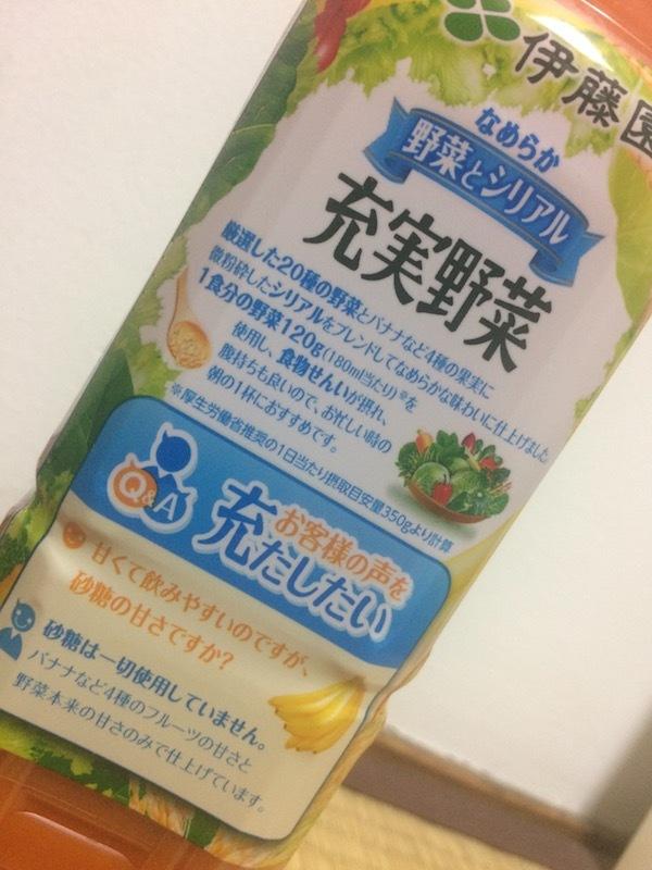 充実野菜 シリアルミックス