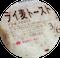 タカキベーカリーのライ麦トースト