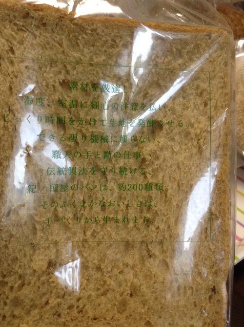 紀ノ国屋のパンは約200種類