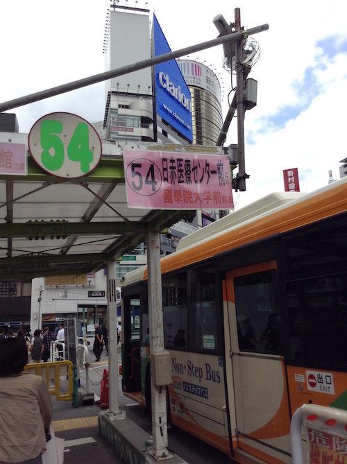 渋谷駅発日赤医療センター前行きのバス